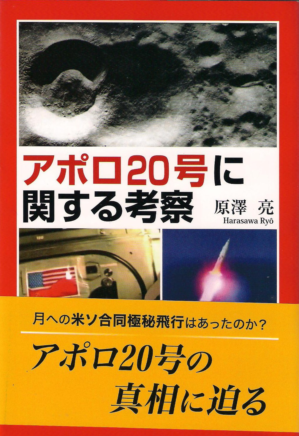Apollo 20, by